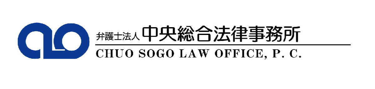 Header Image for Chuo Sogo Law Office, P.C.